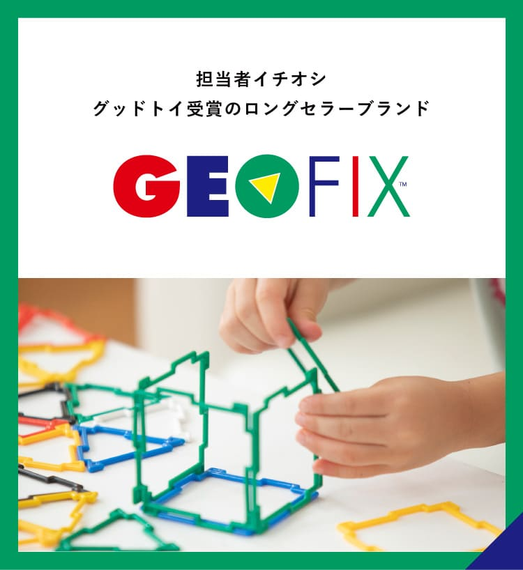 担当者イチオシ グッドトイ受賞のロングセラーブランド GEOFIX