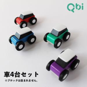 Qbi toy(QBI) 拡張キット 車4台