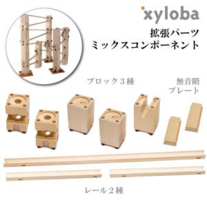 xyloba(サイロバ) 拡張パーツ ミックスコンポーネント/ブロック5個・レール3本・無音階プレート2個 単品 追加用