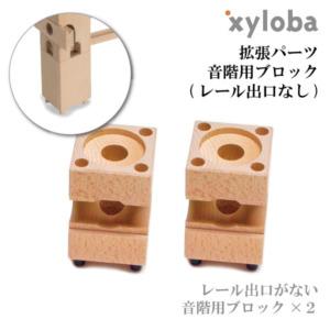 xyloba(サイロバ) 拡張パーツ 音階用ブロック(レール出口なし) 2個入 単品 追加用