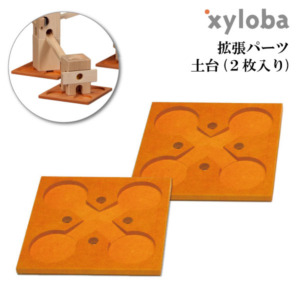 xyloba(サイロバ) 拡張パーツ 土台 2個入 単品 追加用