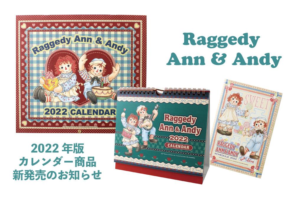ラガディ・アン&アンディ カレンダー商品